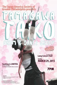 tamagawa taiko 2015 poster