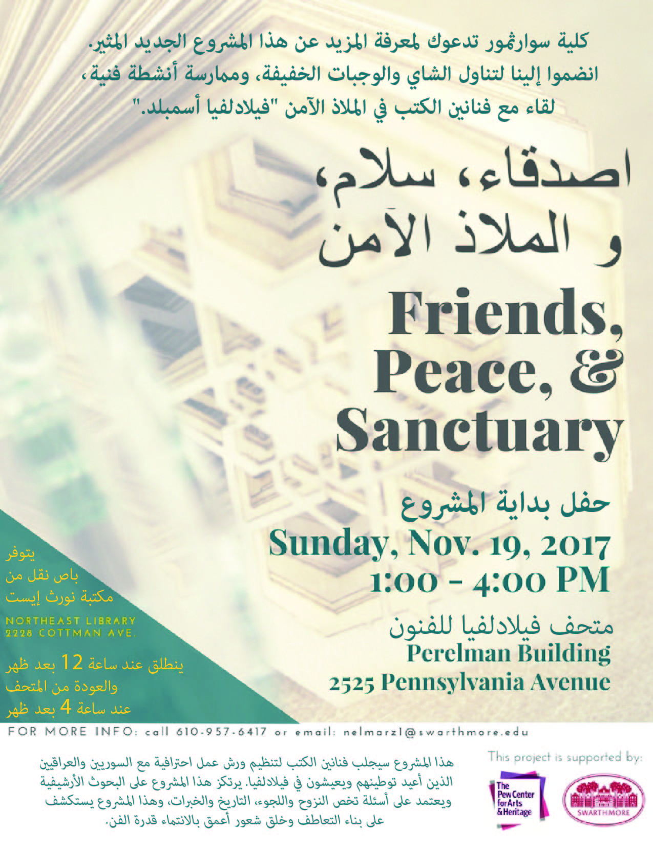 Friends, Peace, and Sanctuary flyer